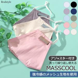洗える マスク 布 おしゃれ 夏用 冷感 コットン ひんやり 涼しい メッシュ カラー 大人用 花粉 ホコリ 飛沫 風邪 防止 対策|ruckruck