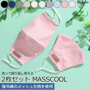 洗える マスク 布 おしゃれ 夏用 冷感 コットン ひんやり 涼しい メッシュ カラー 大人用 花粉 ホコリ 飛沫 風邪 防止 対策 2枚セット|ruckruck