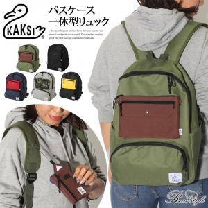 リュック 大容量 リュックサック KAKSI レディース メンズ 背面ファスナー 鞄 定期入れ 学生 パスケース おしゃれ 付き ポーチ|ruckruck
