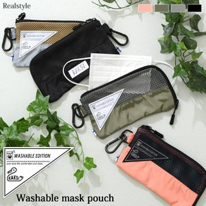 マスクポーチ ケース マスク入れ マスクホルダー 仮置き 洗える 持ち運び 携帯 カラビナ カクシ KAKSI メンズ レディース|ruckruck
