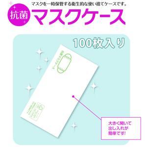 マスクケース 紙製 使い捨て 日本製 抗菌 清潔 衛生 マスク入れ 仮置き 100枚入り 飲食 病院 イベント 持ち運び 携帯 便利|ruckruck