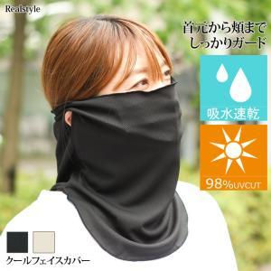 【福袋対象C】フェイスカバー フェイスマスク UVカット 夏 レディース クール 吸水速乾 洗える 日焼け防止 紫外線対策 ネックウォーマー|ruckruck