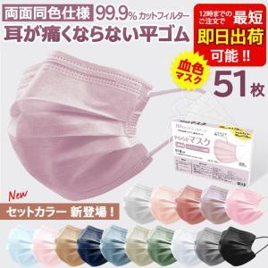 マスク 不織布 カラー 50枚 51枚 血色 平ゴム おしゃれ 使い捨て 3層構造 普通サイズ 大人用 女性 男女兼用 花粉 ウイルス 対策 ピンク ベージュ|ruckruck