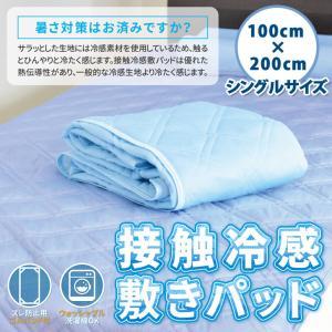 接触冷感 敷きパッド シングル 夏 寝具 ひんやり クール 涼感 夏用 洗える 冷たい 涼しい 無地 快適 夏用寝具 冷感寝具|ruckruck
