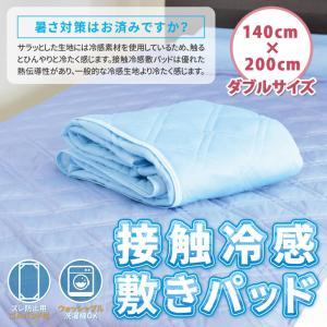 接触冷感 敷きパッド ダブル 夏 寝具 ひんやり クール 涼感 夏用 洗える 冷たい 涼しい 無地 快適 夏用寝具 冷感寝具|ruckruck