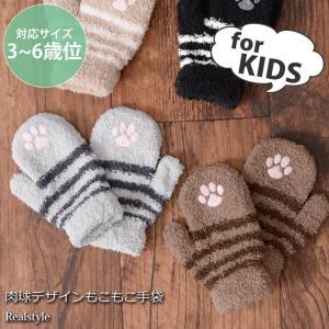 キッズ用ボーダー肉球デザインモコモコミトン手袋 子ども 子供 女の子 ガールズ 手ぶくろ 防寒|ruckruck