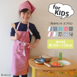 エプロン 子供 おしゃれ 子供用 三角巾セット キッズエプロン 男の子 女の子 ポケット クロスタイプ 親子 アウトドア キャンプ