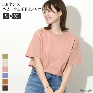 Tシャツ メンズ レディース 半袖 綿 無地 トップス カットソー シンプル ゆったり 5.6オンス コットン カジュアル|ruckruck