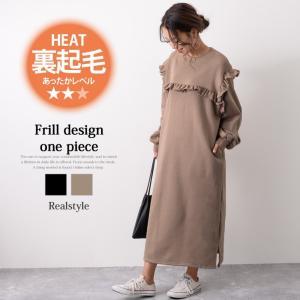 ワンピース レディース チュニック 暖か 秋冬 ロング マキシ スウェット 長袖 ボリューム袖 ゆったり 大きめ  可愛い|ruckruck
