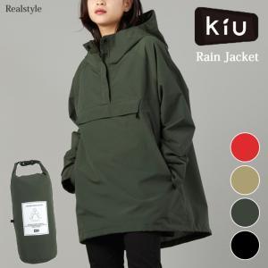 レインジャケット メンズ レディースキウ KiU 耐水 透湿 アノラック 撥水 防水 レインウェア 携帯 アウター 大きめ 雨具|ruckruck
