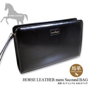 送料無料 馬革 シンプルな セカンドバッグ