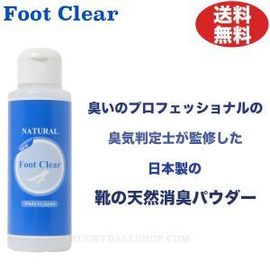 靴 臭い 消臭 フットクリア 臭い対策