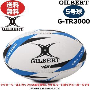 ラグビーボール 5号 ギルバート GILBERT G-TR3000 中学生 高校生 大学生 トレーニ...