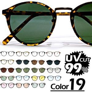 サングラス UVカット 99% 紫外線カット ボストン ウェリントン ライトカラーレンズ