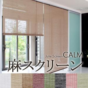 ロールスクリーン カーテン 麻(ジュート)スクリーン カーム(calm) 幅88cm×高さ180cm 間仕切り|rugmat