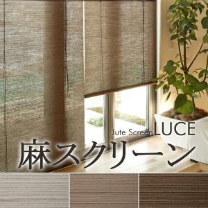 ロールスクリーン カーテン 麻(ジュート)スクリーン ルーチェ(luce) 幅88cm×高さ180cm 間仕切り|rugmat