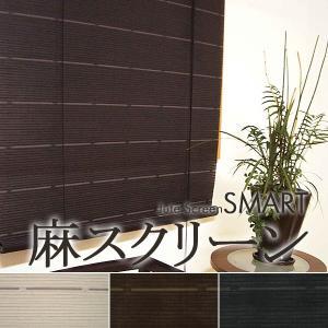 ロールスクリーン カーテン 麻(ジュート)スクリーン スマート(smart) 幅88cm×高さ180cm 間仕切り|rugmat