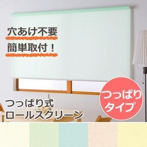ロールスクリーン つっぱり式 ロールスクリーン 幅90×高さ180cm アルティス ロールカーテン 簡単取り付け 遮光 ロールカーテン|rugmat