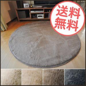 円形ラグ フェイクファーラグ ラグマット ラックスファー円形 150×150cm ホットカーペット・床暖房対応 rugmat