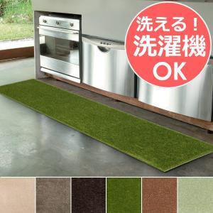 キッチンマット ソリッディー 45×120cm ウォッシャブル 洗える rugmat