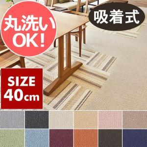 タイルカーペット 洗える 東リ スマイフィール アタック350 40×40cm |rugmat