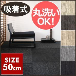 タイルカーペット 洗える 東リ スマイフィール スクエア2100 50×50cm |rugmat