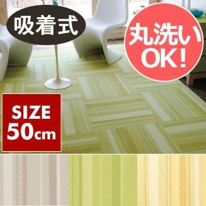 タイルカーペット 洗える 東リ スマイフィール スクエア2300 50×50cm |rugmat