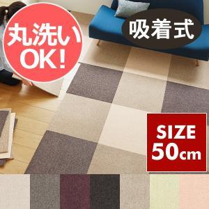 タイルカーペット 洗える 東リ スマイフィール スクエア2400 50×50cm |rugmat