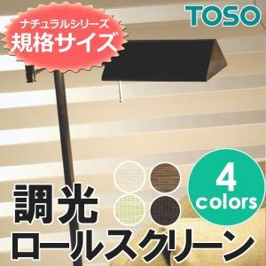 ロールスクリーン 調光 TOSO センシア 幅180×高さ200cm  ナチュラルシリーズの写真