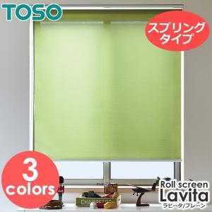 ロールスクリーン TOSO ラビータ プレーン 幅90×高さ200cm スプリングタイプ 無地 規格サイズ|rugmat