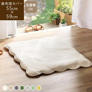 座布団カバー 北欧 おしゃれ lorelei ローレライ 55×59cm