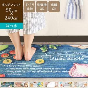 撥水加工でお手入れ楽々な「rugoo(らぐー)」オリジナルデザインのキッチンマット♪ 水彩絵の具の淡...