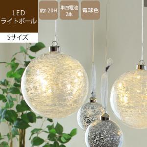 LEDオーナメント Sサイズ おしゃれ Moon light ball ムーンライトボール / メー...