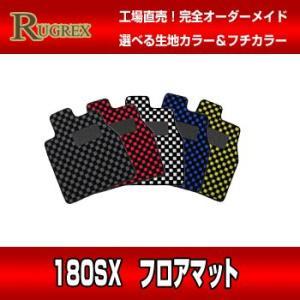 ニッサン 180SX RUGREX スポーツラインフロアマット|rugrex