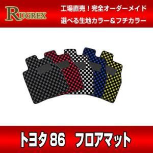 トヨタ 86 RUGREX スポーツラインフロアマット|rugrex