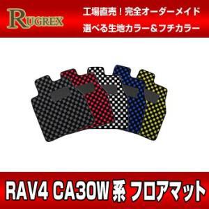 トヨタ RAV4 CA30系 RUGREX スポーツラインフロアマット|rugrex