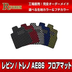 トヨタ カローラレビン AE86・AE85 RUGREX スポーツラインフロアマット rugrex
