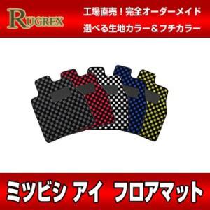 ミツビシ アイ RUGREX スポーツラインフロアマット|rugrex