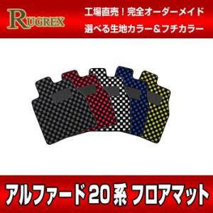 トヨタ アルファード20系 RUGREX スポーツラインフロアマット|rugrex