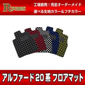 トヨタ アルファード20系 ステップマット4枚セット RUGREX スポーツラインステップマット|rugrex