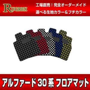 トヨタ アルファード30系 RUGREX スポーツラインフロアマット|rugrex