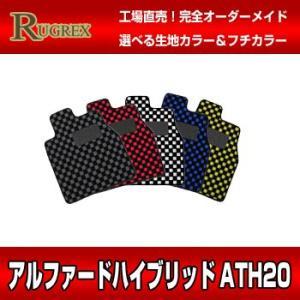 トヨタ アルファードハイブリッド ATH20 RUGREX スポーツラインフロアマット|rugrex