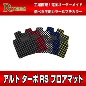 スズキ アルトターボRS HA36S RUGREX スポーツラインフロアマット|rugrex