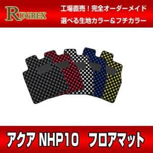 トヨタ アクアNHP10 RUGREX スポーツラインフロアマット|rugrex