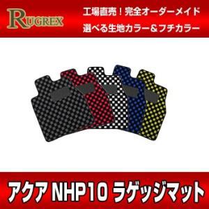 トヨタ アクアNHP10 ラゲッジマットのみ RUGREX スポーツラインフロアマット|rugrex