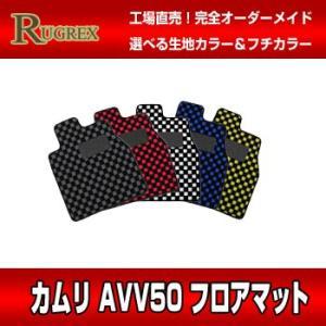トヨタ カムリ AVV50 RUGREX スポーツラインフロアマット|rugrex