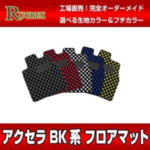 マツダ アクセラ/アクセラスポーツ BK系 RUGREX スポーツラインフロアマット|rugrex