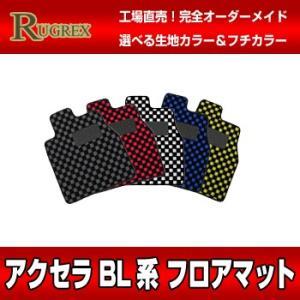 マツダ アクセラ/アクセラスポーツ BL系 RUGREX スポーツラインフロアマット|rugrex
