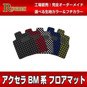 マツダ アクセラ/アクセラスポーツ BM系 RUGREX スポーツラインフロアマット|rugrex
