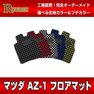 マツダ AZ-1 RUGREX スポーツラインフロアマット|rugrex